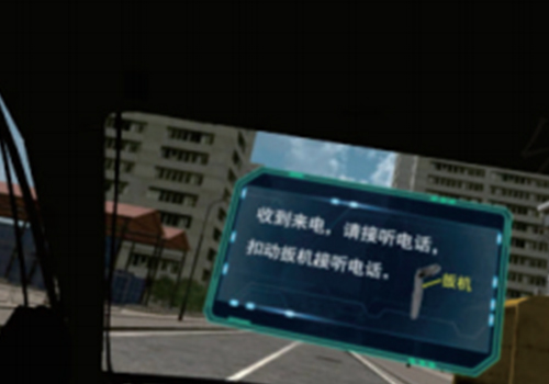 VR交通安全演练系统