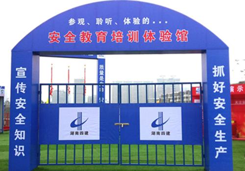 安全体验馆大门