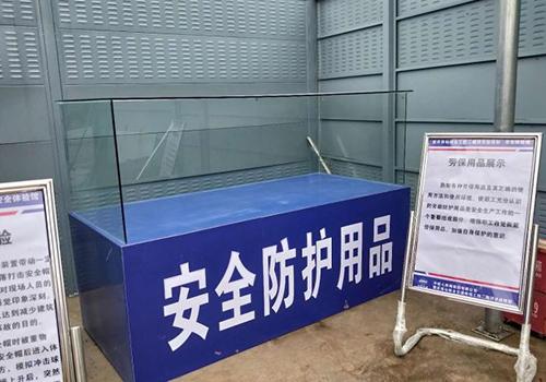 安全防护用品展示柜