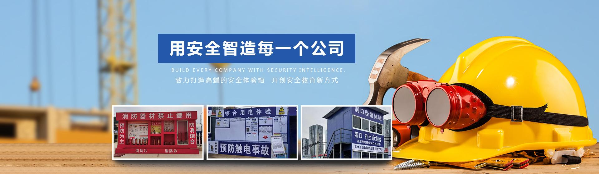 重庆安全体验馆